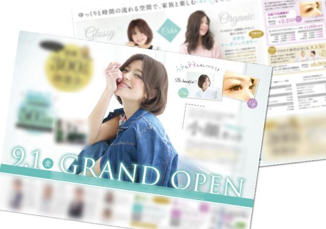 独立開業・新規オープンのチラシ集客【費用・枚数・キャンペーン内容】
