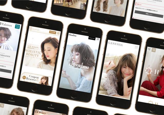 【WEBデザイナーが選ぶ】美容室「おしゃれスマホサイト」デザイン14選